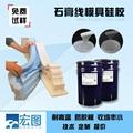 石膏線模具硅膠液體宏圖硅橡膠易脫模建材模具 1