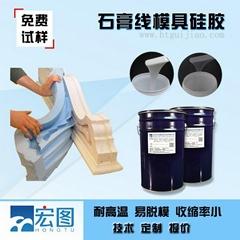 石膏线模具硅胶液体宏图硅橡胶易脱模建材模具