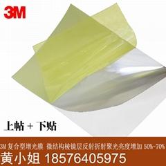 3M增光膜 3M復合型增光片 LED增光增強亮度改變光線方向增光效果