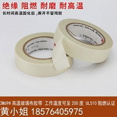 3M69玻璃布胶带3M绝缘耐高温阻燃单面胶带玻璃纤维胶布耐磨胶带