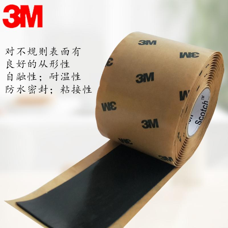 原装正品3M2228#防水绝缘电工密封耐高温高压自融粘性胶带胶布 2