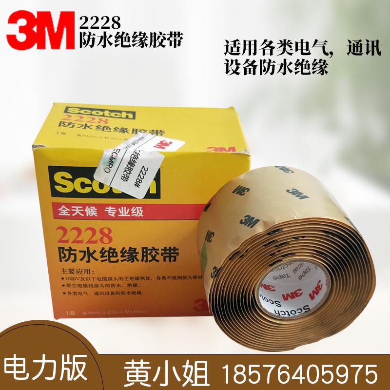 原裝正品3M2228#防水絕緣電工密封耐高溫高壓自融粘性膠帶膠布 1