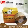 3M 2228# waterproof insulating tape