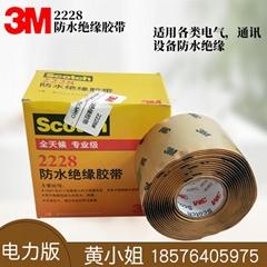 原裝正品3M2228#防水絕緣電工密封耐高溫高壓自融粘性膠帶膠布