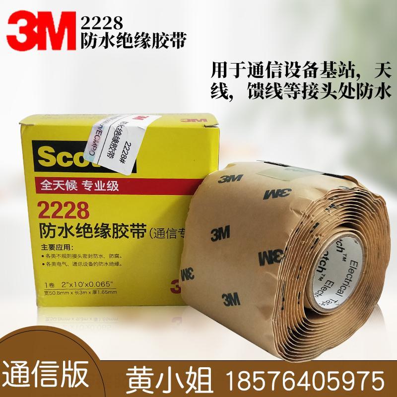 原裝正品3M2228#防水絕緣電工密封耐高溫高壓自融粘性膠帶膠布 3