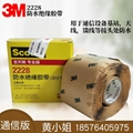 原装正品3M2228#防水绝缘电工密封耐高温高压自融粘性胶带胶布 3