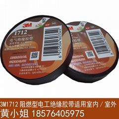3M1712普通型PVC絕緣膠帶無鉛電工防水膠帶膠布黑色50mm深圳現貨