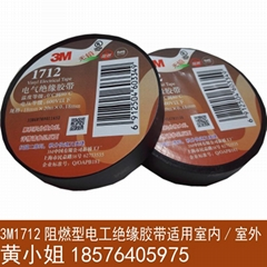 3M1712普通型PVC绝缘胶带无铅电工防水胶带胶布黑色50mm深圳现货