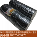 3M1712 ordinary PVC insulation tape lead-free electrical waterproof black tape 2