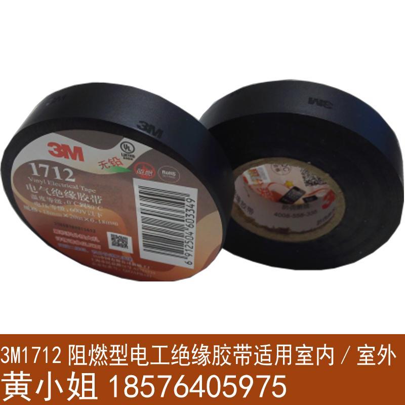3M1712 ordinary PVC insulation tape lead-free electrical waterproof black tape 3