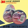Insulation  Electrical Tape 3M  1600 For
