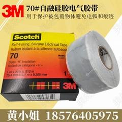 3m70#膠帶3M Scotch 70#自融硅膠電氣膠帶耐高溫無殘膠現貨