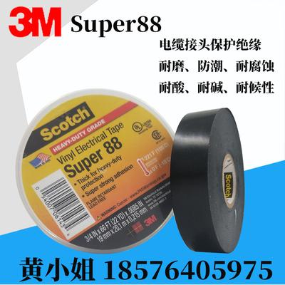 3M 88# super PVC electrical insulation heat-resistant tape 1
