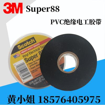 3M 88# super PVC electrical insulation heat-resistant tape 2