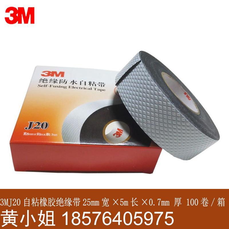 3M J20 waterproof sealant self-melting electronic tape 1