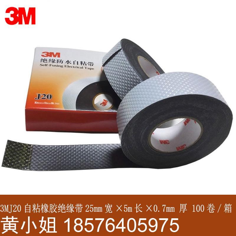 3M电工胶带J20型高压自粘橡胶绝缘防水防潮密封 黑色胶布 3