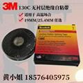 3M 130C无衬层自粘绝缘耐高温高压专业级电工胶带防潮密封 1