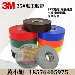 3M电工胶带35# 相色PVC彩色标示胶带防水耐高温胶布耐磨防腐胶带