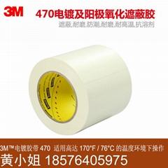 3M 470 白色單面電鍍膠遮蔽分色耐高溫修補密封膠帶