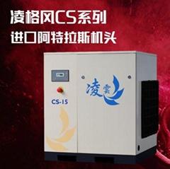 凌格风CS系列工频空压机