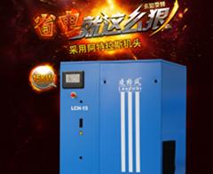 凌格風LCH系列永磁變頻空壓機