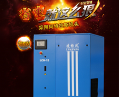 凌格风LCH系列永磁变频空压机