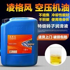 凌格风空压机专用油