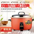 Big Pot Classic Series of commercial Electric Rice Cooker 1