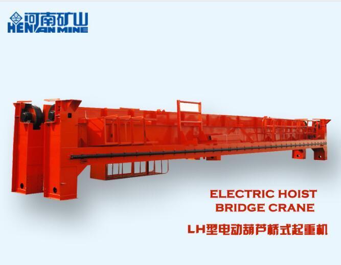 LH型3噸電動葫蘆雙梁起重機LH3T-10.5/11.5/12.5/13.5M 4