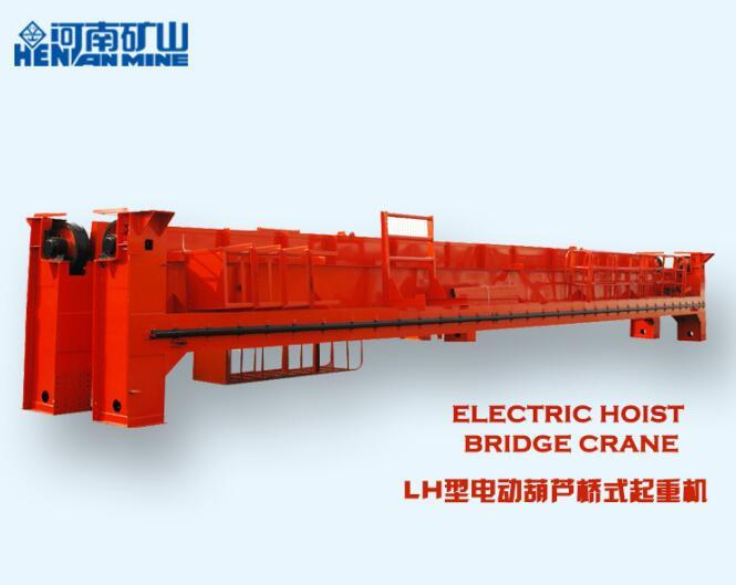 LH型雙梁10噸電動葫蘆雙梁起重機 河南礦山起重 1