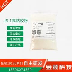 廠家直供 高粘膠粉 高質量環保建築膠粉 粘度高 水溶性增稠膠粘劑