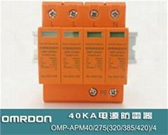 40KA二级电源防雷器
