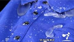 紡織布料納米防水加工