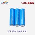14500充电锂电池 3.7V圆柱形锂电池 OXUN欧迅电池高品质高容量 3