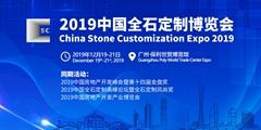 2019中國全石定製博覽會(石材展)