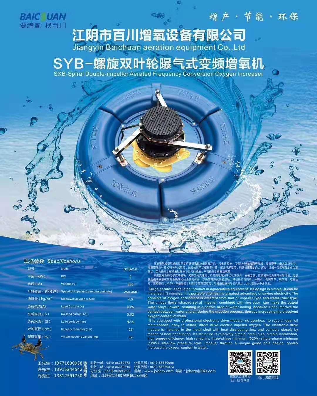 SYB-螺旋雙葉輪曝氣式變頻增氧機 3