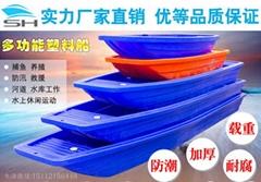 塑料船塑料渔艇塑料钓鱼艇冲锋舟
