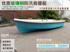 玻璃鋼船防汛救生抗洪玻璃鋼艇水上運輸