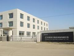 江蘇康泰爾高熱制品有限公司