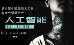 2021全球人工智能大会暨展览会 11月闪耀上海