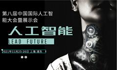 2021全球人工智能大會暨展覽會 11月閃耀上海