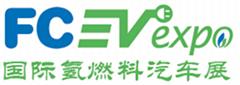 2021第七屆中國國際氫燃料電池汽車技術與制氫加氫站設備成果展