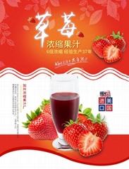 威瑟亚美草莓浓缩果汁 草莓原浆
