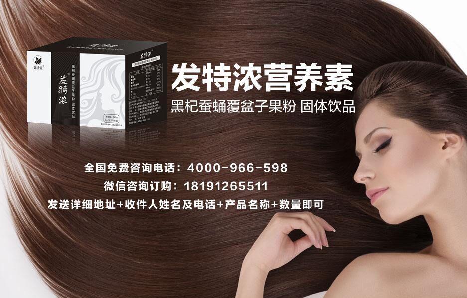 脂溢性脱发就吃发特浓营养素 2