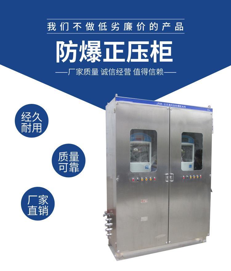 正壓型防爆櫃-適用於油漆廠化工廠-安勝防爆 1