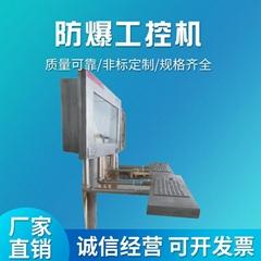 15寸防爆電腦-適用於油漆廠化工廠-安勝防爆