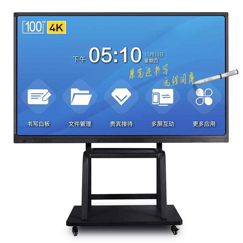 LANKIN朗景尊享版4K超高清100寸智能會議平板互動一體機 1