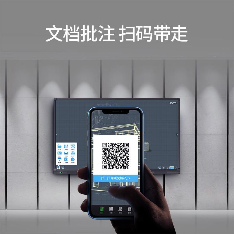 LANKIN朗景尊享版4K超高清100寸智能會議平板互動一體機 3
