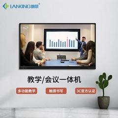 55寸LANKING朗景尊享版4K高清智能會議平板觸摸交互式多功能一體機