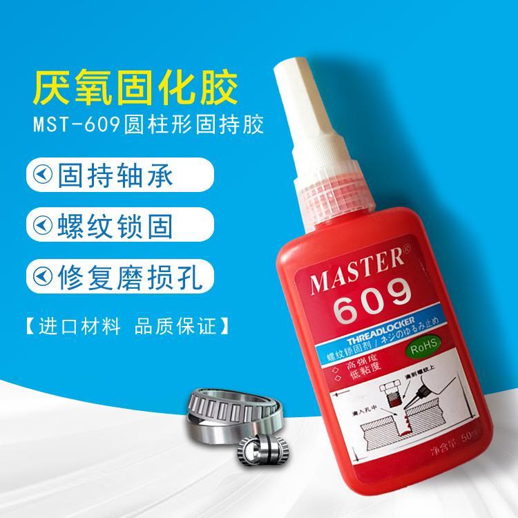 609低粘度厭氧型固持膠 3